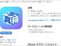iTunes内『写真箱』紹介ページより。