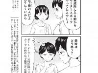 週刊大衆『ボートレース訓練生・美波』第38回