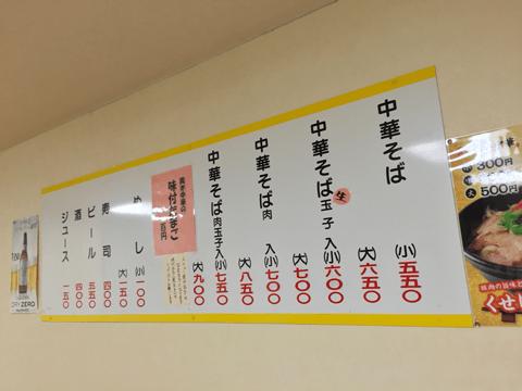 実は名店・人気店がズラリ! ラーメン通が唸る、徳島県の極上ラーメンはコレだ!!#3