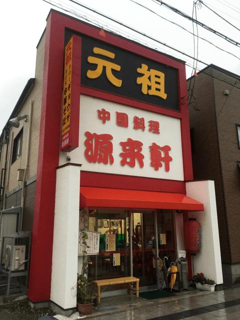 福島と言えば…ラーメン! 白河&喜多方の2大ご当地ラーメンが旨いのはココ!!#9