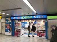 池袋駅北改札の「ランチパックcafe」