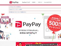 「PayPay HP」より