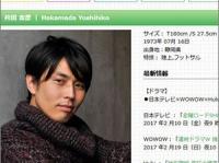 「袴田 吉彦|株式会社プラチナムプロダクション公式サイト」より