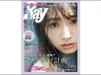 「Ray」(主婦の友社)2018年10月号
