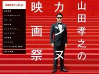 テレビ東京系『山田孝之のカンヌ映画祭』番組サイトより