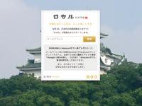 株式会社ONPA JAPANのプレスリリース画像