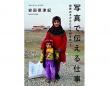 『写真で伝える仕事 世界の子どもたちと向き合って』(日本写真企画刊)