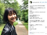 剛力彩芽 Instagram(@ayame_goriki_official)より