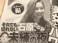 「女性セブン」2月22日号(小学館)