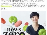 『news zero』番組公式Twitter(@ntvnewszero)より