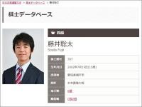 公益社団法人日本将棋連盟 公式サイトより