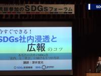 一般社団法人SDGs支援機構のプレスリリース画像