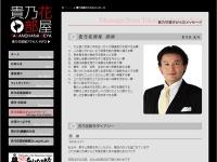 貴乃花部屋公式ホームページ