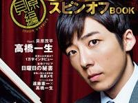 民王 スピンオフBOOK【貝原編】(KADOKAWA/角川マガジンズ)