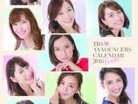 『TBSアナウンサーカレンダー2016 FRESH 2016カレンダー 壁掛け A2』(エンスカイ)