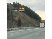 120km/h規制区間の東名高速道路