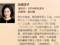 NHK『スタジオパークからこんにちは』番組サイトより