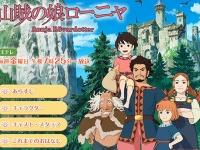 NHKアニメワールド『山賊の娘ローニャ』より。