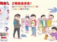 TVアニメ『おそ松さん』公式サイトより。