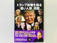 『トランプ政権を操る[黒い人脈]図鑑』(扶桑社刊)
