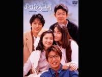 『あすなろ白書 』DVD-BOX(フジテレビジョン)より