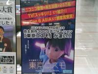 『東京コスモ』は出身校でも激励