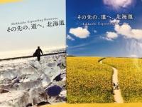 北海道の新たなキャッチフレーズ「その先の、道へ。北海道」