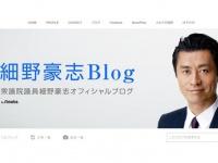 細野豪志氏のオフィシャルブログ