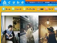 「CUBE」公式サイトより