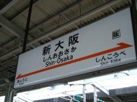 新大阪駅(Hideyuki KAMONさん撮影、Flickrから)