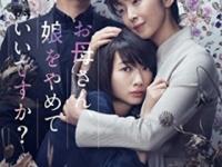 『お母さん、娘をやめていいですか? DVD BOX』NHKエンタープライズ