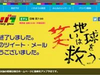 NHK『バリバラ』