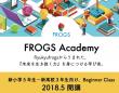 株式会社FROGSのプレスリリース画像
