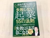 『相談件数No.1のプロが教える 失敗しない起業 55の法則』(日本能率協会マネジメントセンター刊)