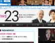 「NEWS23」公式HPより。左が岸井氏。