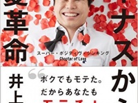 「マイナスからの恋愛革命 - スーパー・ポジティヴ・シンキング Chapter of Love 」より
