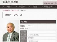 「日本将棋連盟」公式サイト