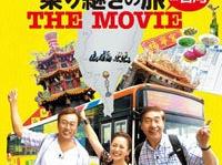 『ローカル路線バス乗り継ぎの旅 THE MOVIE 』(ハピネット)