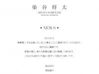 ※画像は染谷将太のオフィシャルサイトより