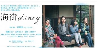 映画『海街diary』Blu-ray&DVD公式サイトより
