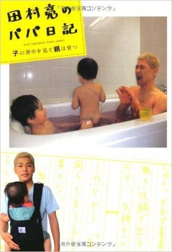 写真は「田村 亮のパパ日記 子の背中を見て親は育つ」より