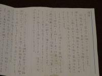 画像は、病気で文字が震えている中村の手紙