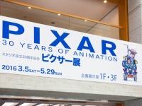 「スタジオ設立30周年記念 ピクサー展」入り口。