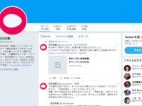 百田尚樹がヘイトスピーチを繰り返しているTwitter