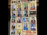 選挙ポスター掲示板...ではない(画像はらいP@mashipiiiiiiさん