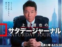 TBS『上田晋也のサタデージャーナル』(番組サイトより)