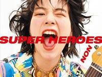2018年5月に発表されたのんのファーストアルバム『スーパーヒーローズ』