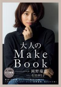 『大人のMake Book』(ワニブックス)