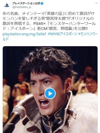 ※画像は『プレイステーション』の公式ツイッターアカウント『@PlayStation_jp』より