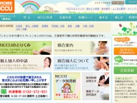 介護業界のハラスメントに関する今回のリポートを発表した、日本介護クラフトユニオン(NCCU)の公式サイト